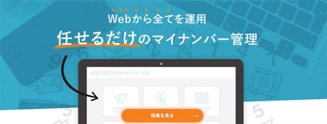 「まるごと安心マイナンバーサービス」サイト画面